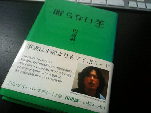 tanabe.jpg